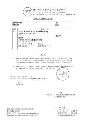 政府認証証明書
