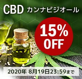 CBD セール 15%引き